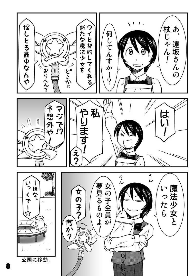ふぇいと!15
