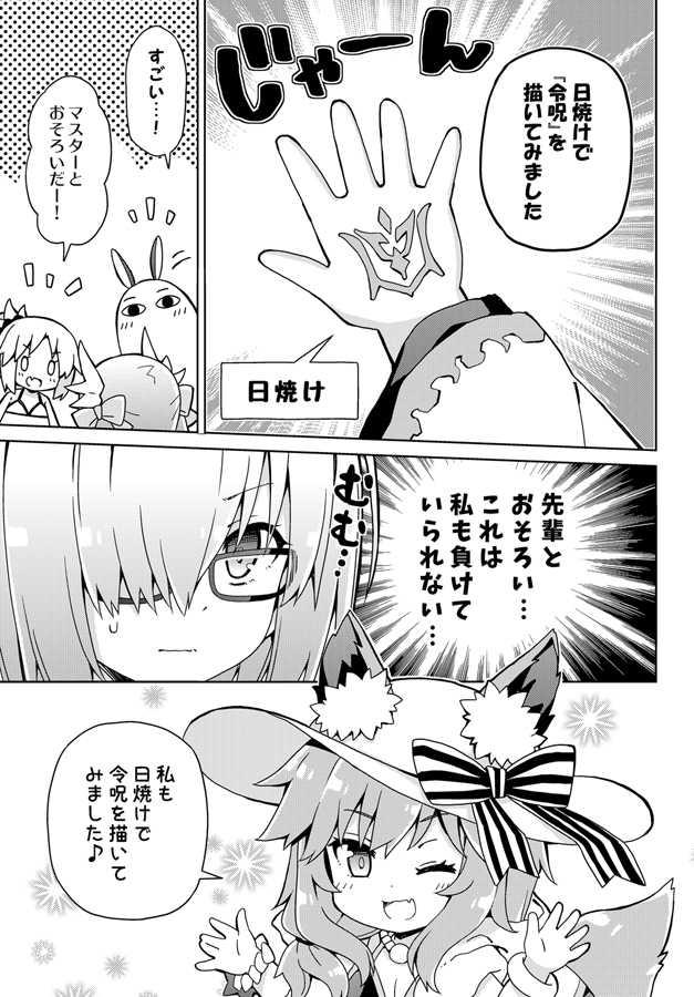 えふじーおー幼稚園5