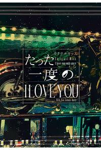 たった一度のI love you