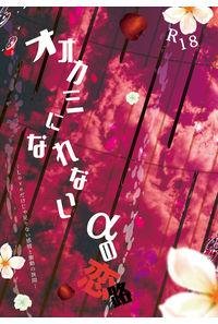 オオカミになれないαの恋路【再販版】