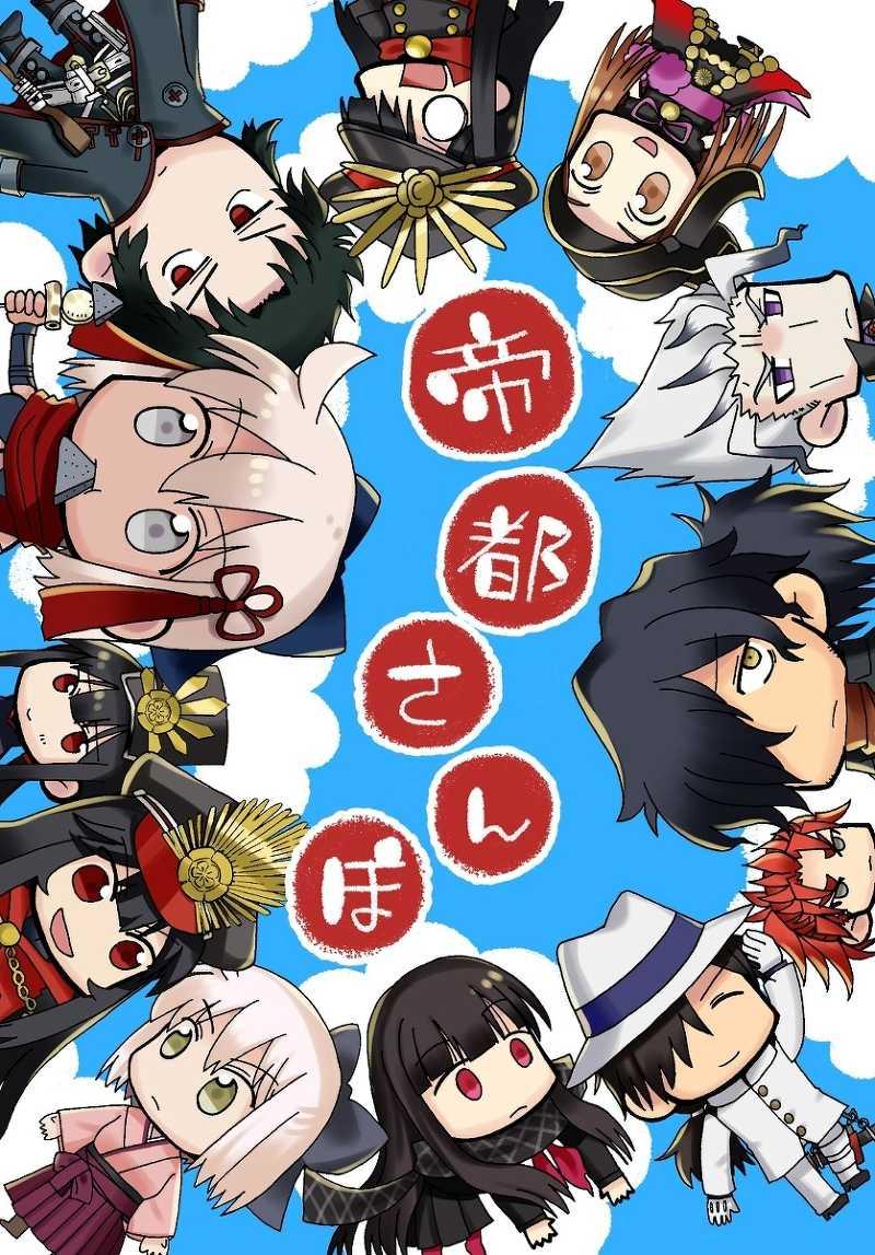 帝都さんぽ [ゆきみもち(Sさん)] Fate/Grand Order