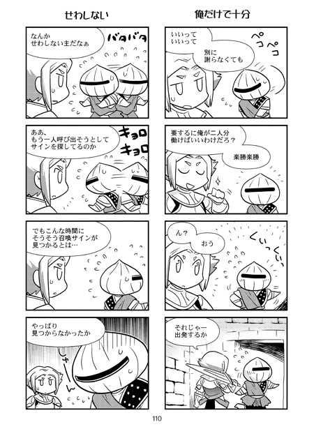 ネットぴーぷるダークソウル回 ザ・総集編