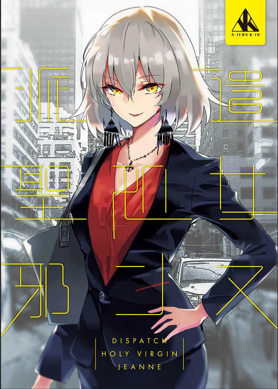 派遣聖処女邪ンヌ [ああ言えばこう言う(鶴亀)] Fate/Grand Order