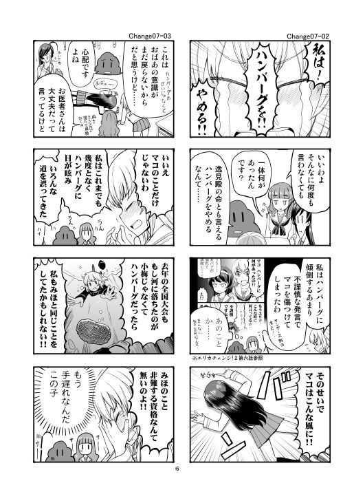 エリカチェンジ!3