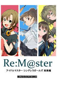 Re:M@ster(リマスター)