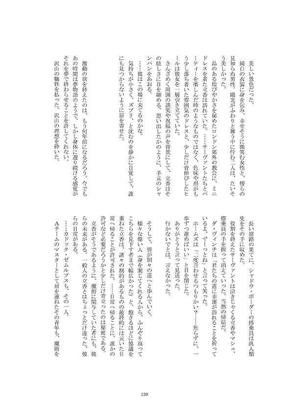 カドぐだ♀小説アンソロジーSunnyPlace