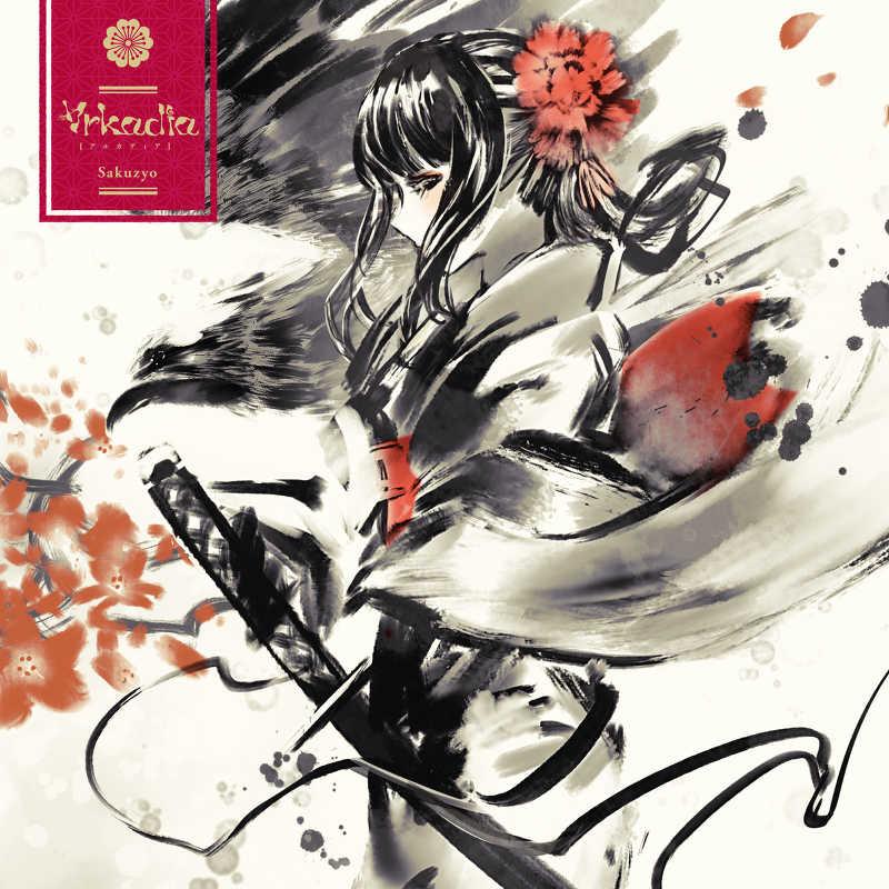 ∀rkadia [sakuzyo.com(Sakuzyo)] オリジナル