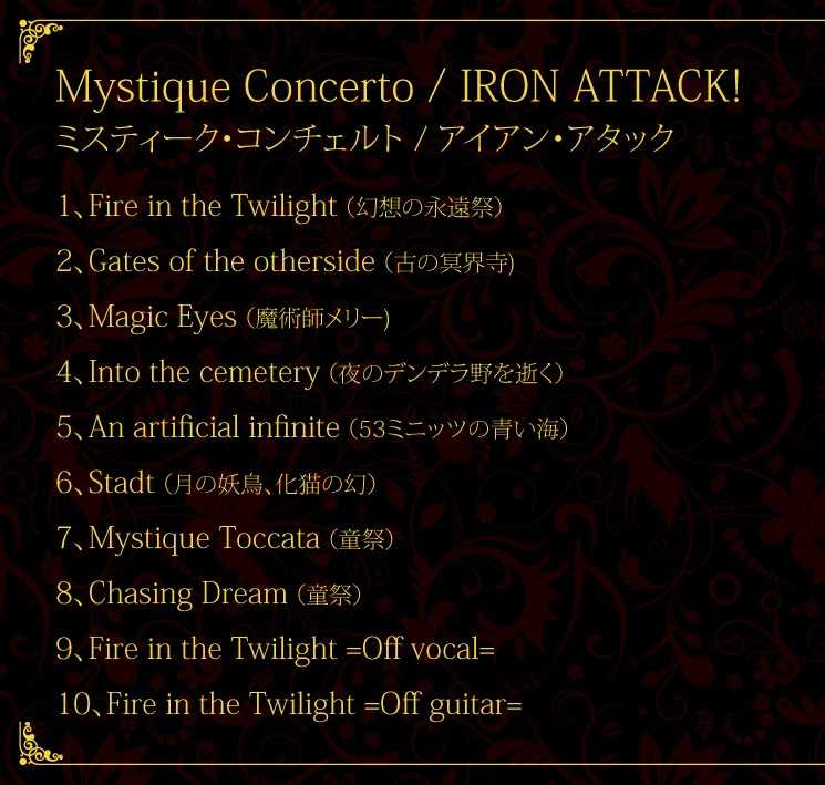Mystique Concerto