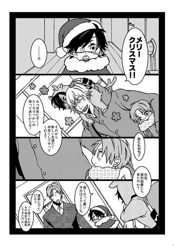 パパベくんとみつくん345!!