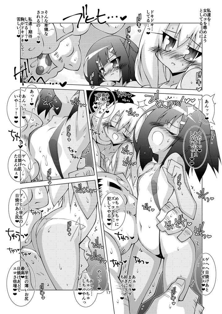 堕チル魔法少女4上巻-魔法少女、マイクロビキニで日焼けあとのカラダをキモデブ中年男に差し出す-