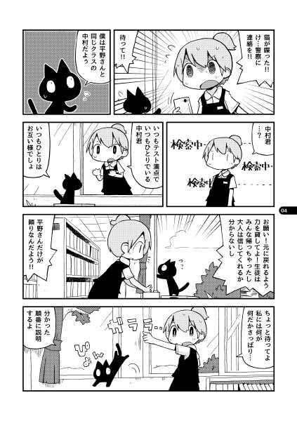平野さんと中村くんのパズル遺跡