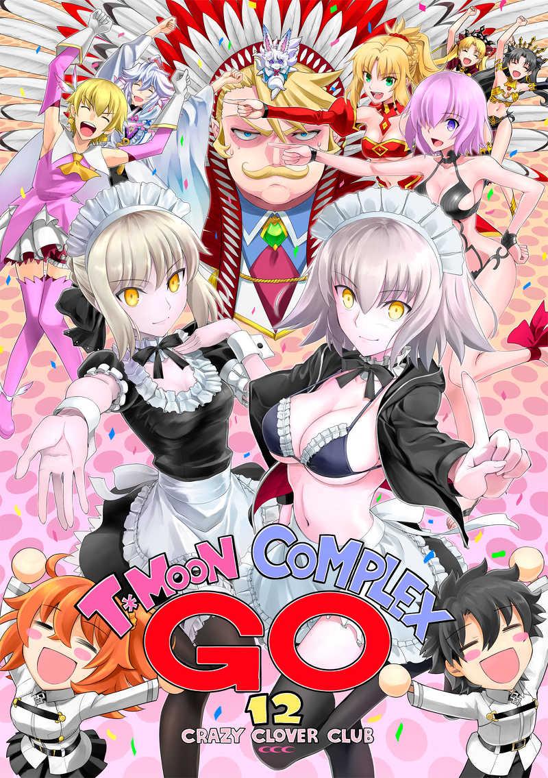 T*MOON COMPLEX GO 12 [CRAZY CLOVER CLUB(城爪草)] Fate/Grand Order