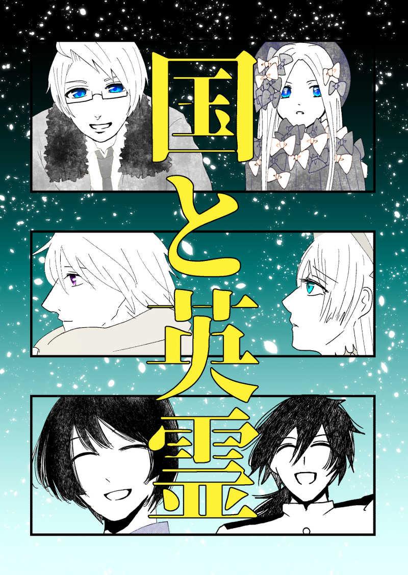 国と英霊 [自堕落(松吉)] Fate/Grand Order