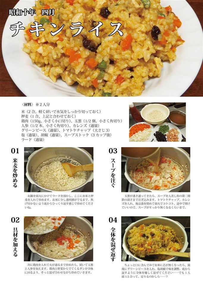赤城の食卓 第一航空戦隊お料理レシピ集 三月~七月