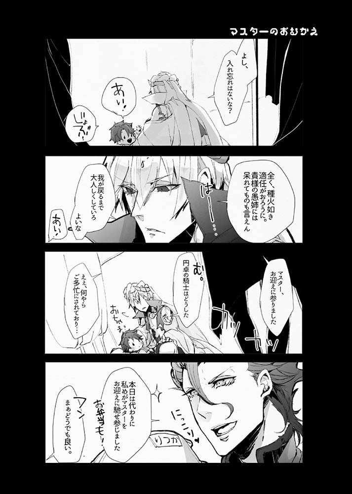 藤丸日記5