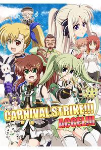 CARNIVAL STRIKE!! ACCEL!!
