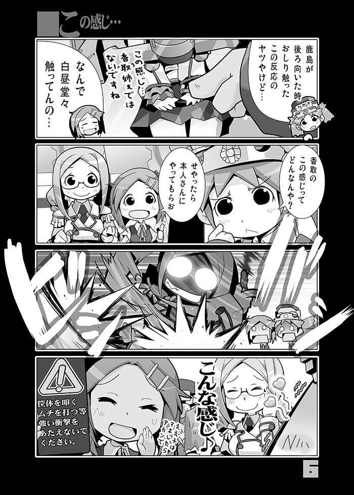 """龍驤Maniaxxx!ARCADE""""改"""""""