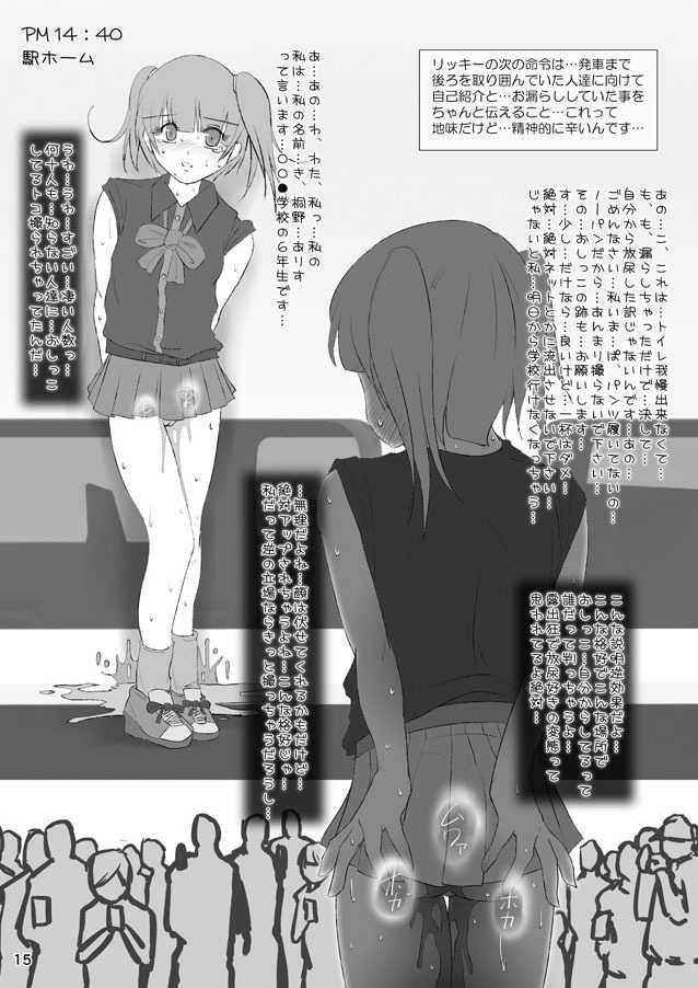 露出少女倶楽部15