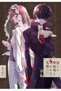 優しい吸血鬼と呪われた花婿-前編-