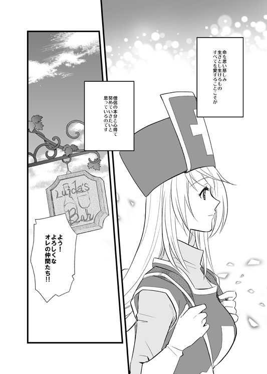 僧侶の本分 前編