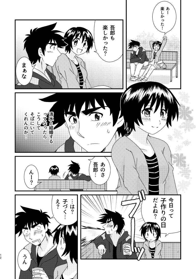 吾郎 薫 メジャー