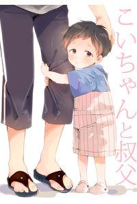 恋ちゃんと叔父