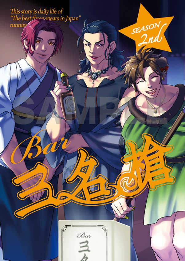 Bar 三名槍 SEASON 2nd [伽羅厨(対馬州佑)] 刀剣乱舞