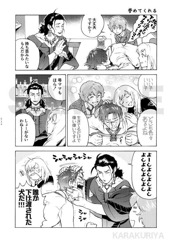 Bar 三名槍 SEASON 2nd