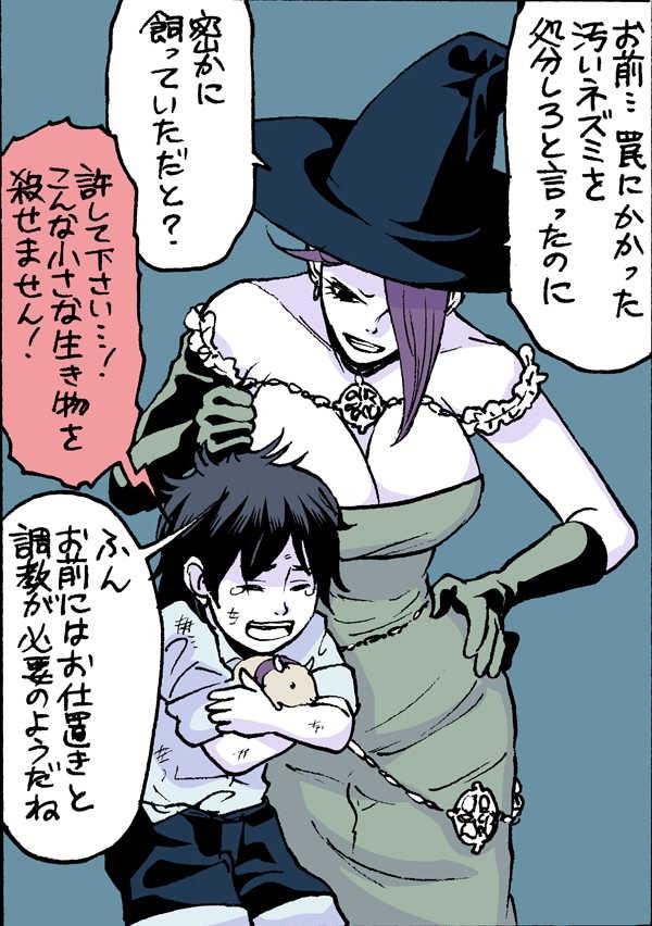 魔女と少年