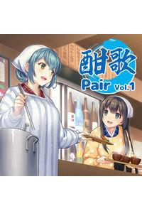 酣歌 Pair Vol.1