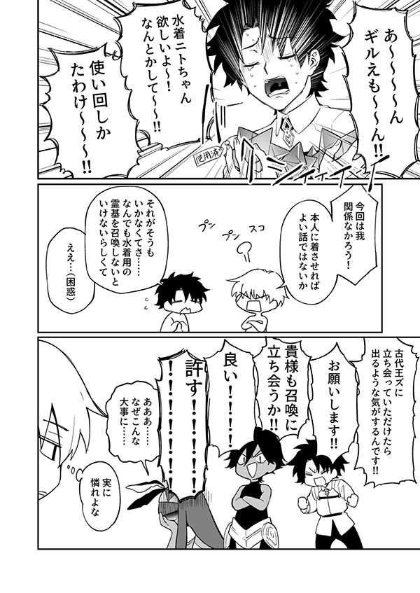 F☆G☆王 デビル・デストロイ・デッドヒート・ダーク・大好きブルーノちゃん 序