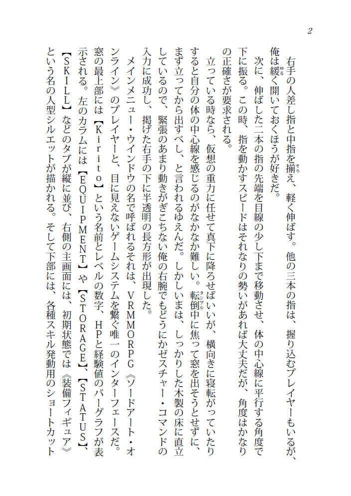 ソードアート・オンライン シュガーリィ・デイズ