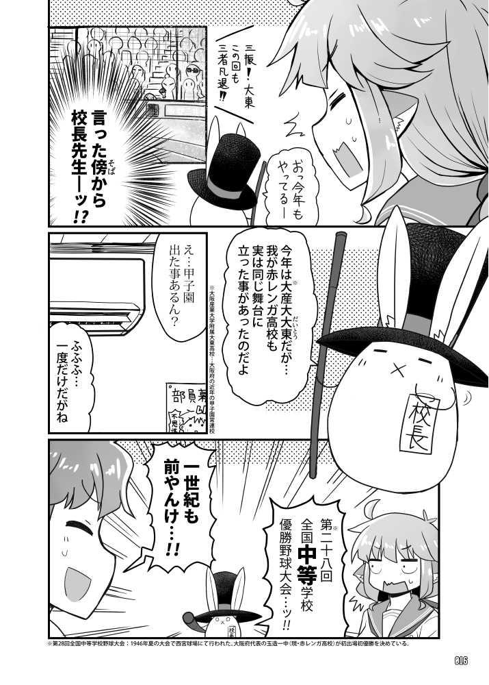 レトロSF探検部!! 4(一年目夏)