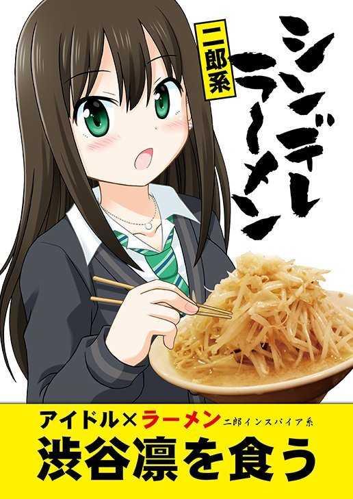 シンデレラーメン 二郎系 / シンデレラーメン キノコ味