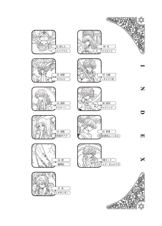 Fate/Journey FGO同人タロットカード ~大アルカナ篇~ 補充パック 線画集