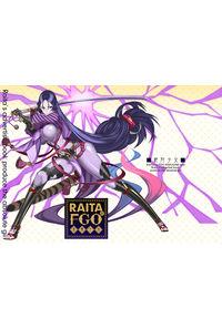 RAITAのFGO落書き本