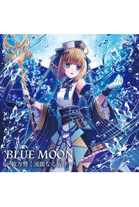 BLUE MOON~彼方響く流麗なる旋律~
