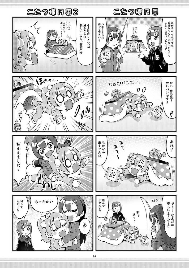 ほのちか☆コラボライブ!