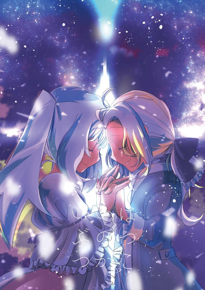 はつこいのかいぶつ [しんま23(しんま)] Fate/Grand Order