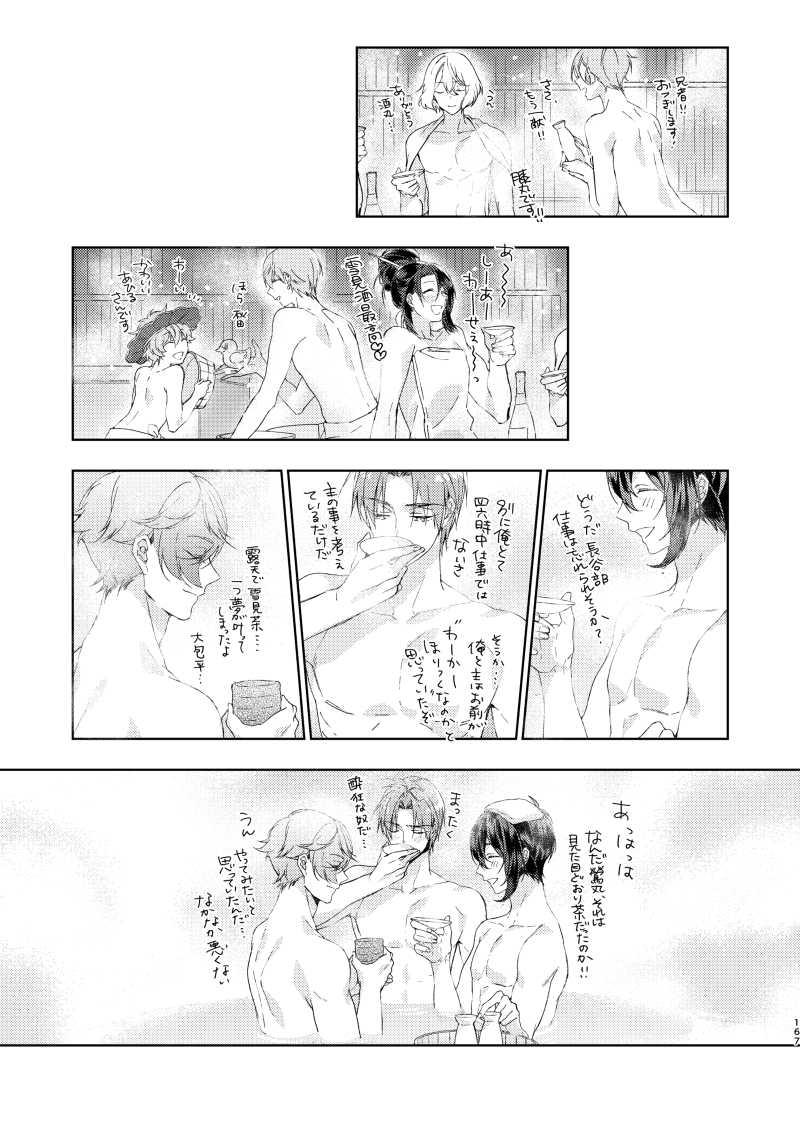 幸漫刀剣再録集2