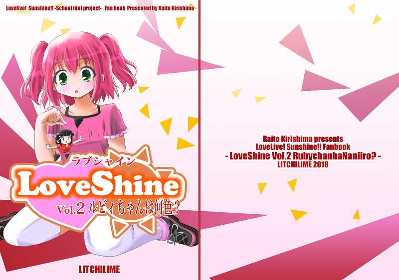 Love shine Vol.2 ルビィちゃんは何色?