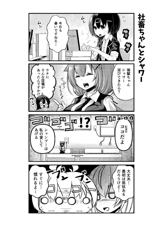 社畜ちゃんミニ合同誌「進捗ダメです!」