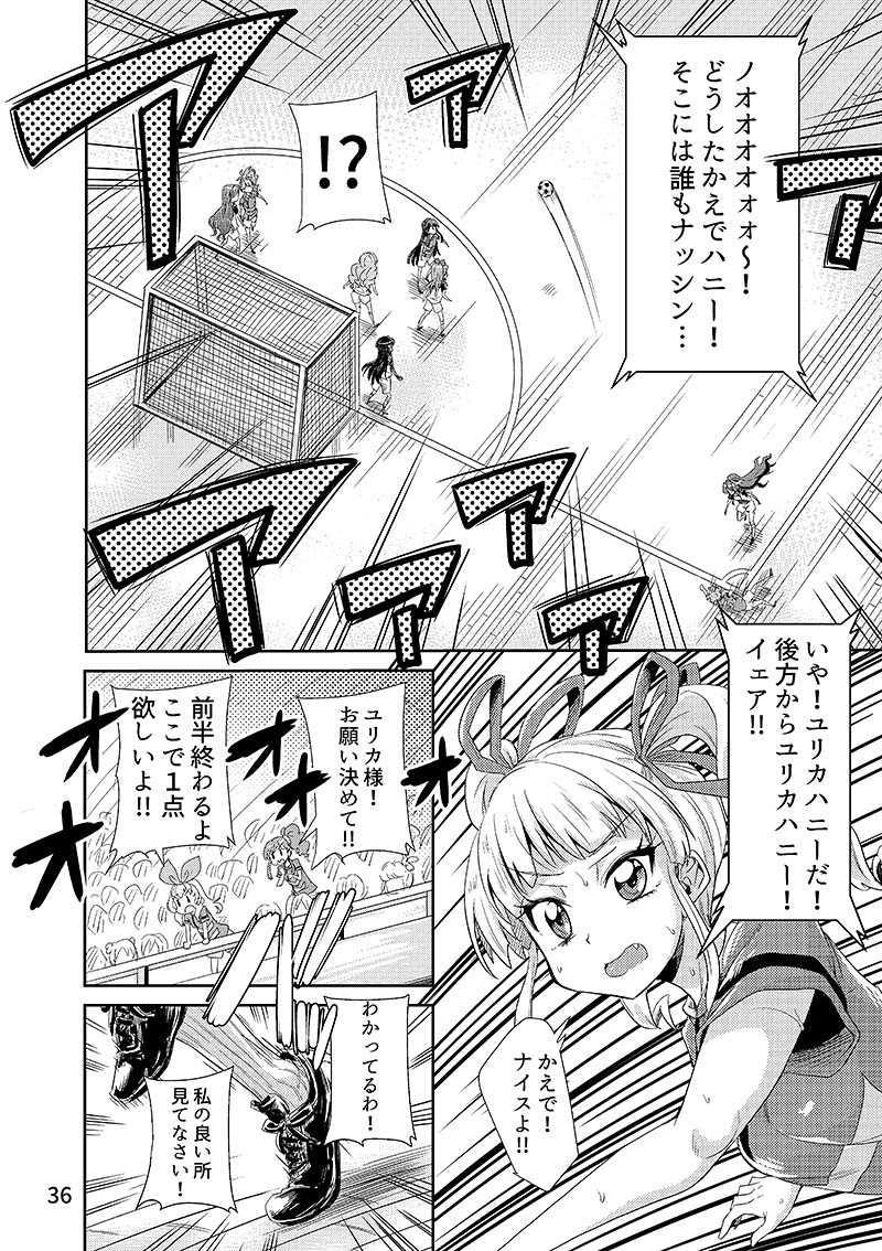 すすめ!フットサル活動!試合編vol/2