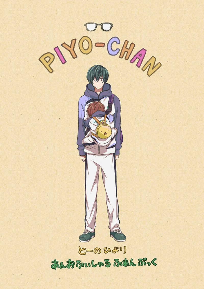 PIYO-CHAN [おなかすいた(らっくん)] Free!