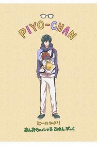 PIYO-CHAN