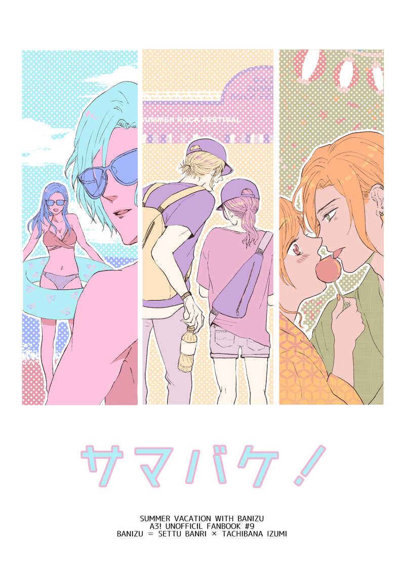 サマバケ! [R.cube(高瀬りこ)] A3!