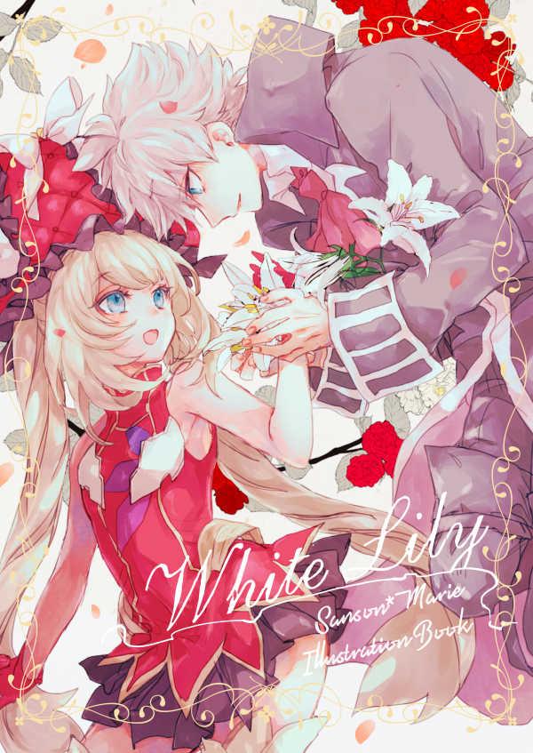 White Lily [cyabo(サレキ)] Fate/Grand Order