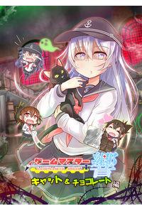 ゲームマスター響~キャット&チョコレート編~