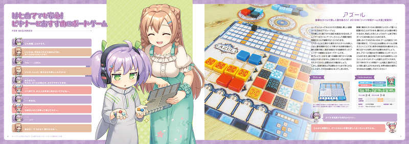 ボードゲームをはじめよう! -少人数でも楽しいボードゲームを集めました編-