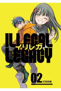 イリレガ~Illegal Legacy~02